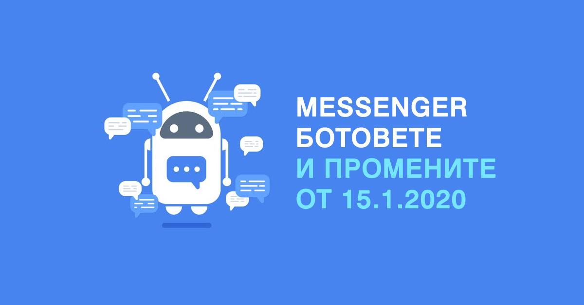 Промените в Messenger ботовете, които стресираха бизнеса - iTechBG