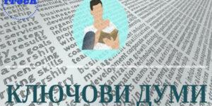 Проучване на ключови думи - блог itechbg