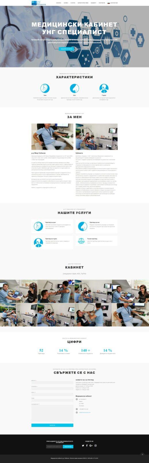 Изграждане на уеб сайт с WordPress от iTechBG
